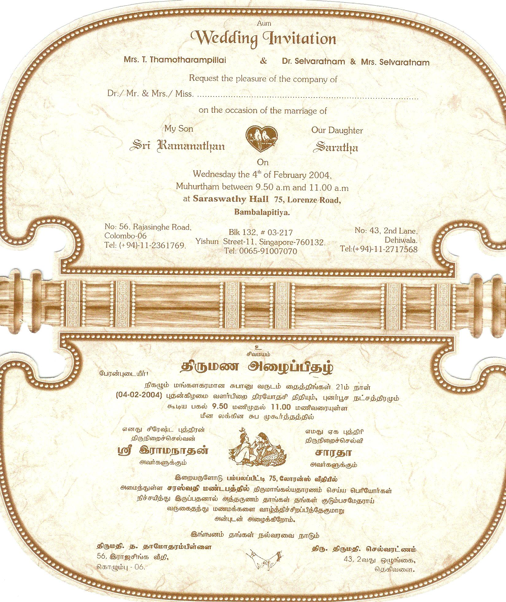 Amazing Tamil Wedding Anniversary Wishes 1648 x 1960 · 677 kB · jpeg